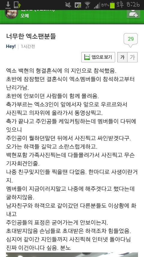 Baekhyun_1380481983_20130929_sasaeng2