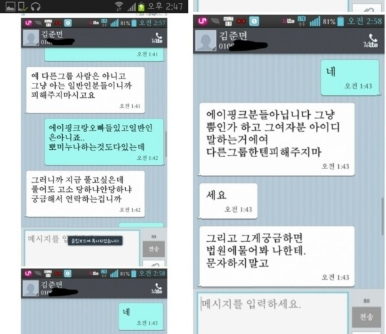 Suho_1386749783_20131211_exo_chat1